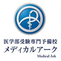 医学部予備校メディカルアーク