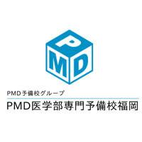 PMD医学部予備校